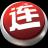 连邦IT远程服务客户端 1.20
