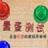 蠢蛋测试 简体中文版