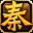 大秦Online