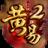 黄易群侠传2