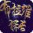 布拉维探长:布拉维的新世界 中文版