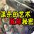 谋杀的艺术:致命秘密中文版
