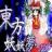 东方妖妖梦ISO版