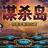 谋杀岛:坦塔罗斯岛之谜中文版