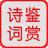 唐诗宋词鉴赏词典 1.0