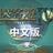 侠客游4中文版