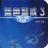 蓝色警戒中文版