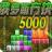 俄罗斯方块 5000