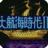 大航海时代2 中文版
