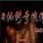 仙剑奇侠传后传:灵儿续传