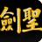 三国志2剑圣版