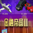金融帝国2中文版