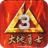 三角洲特种部队3:大地勇士