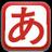 DesktopJap桌面日语 2.0.0.0