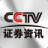 CCTV证券资讯情报终端
