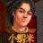 金庸群侠传DOSBOX