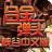 合金弹头峡谷 中文版