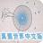 真菌世界简体 中文版