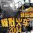 模拟火车2004