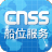 CNSS-Family 船舶位置服务系统亲情版 3.0