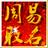 周易取名打分软件2012