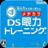 DS眼力锻炼 中文版