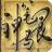 神笔马良 中文版