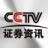 CCTV证券服务卡