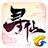 寻仙(电脑版)