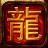 斩龙传奇(电脑版)