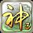 神话三国(电脑版)