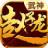 武神赵云(电脑版)