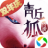 青丘狐传说-比武招亲(电脑版)