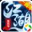 江湖侠客令HD(电脑版)
