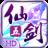 仙剑奇侠传五HD(电脑版)