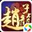 武圣赵子龙(电脑版)