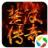 楚汉传奇(电脑版)