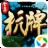杭州麻将(电脑版)