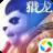 太极熊猫3:猎龙(电脑版)
