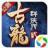 古龙群侠传2(电脑版)