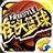 街头篮球(电脑版)